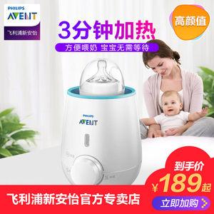 飞利浦新安怡温奶器暖奶器消毒器热奶器婴儿奶瓶加热器恒温调奶器