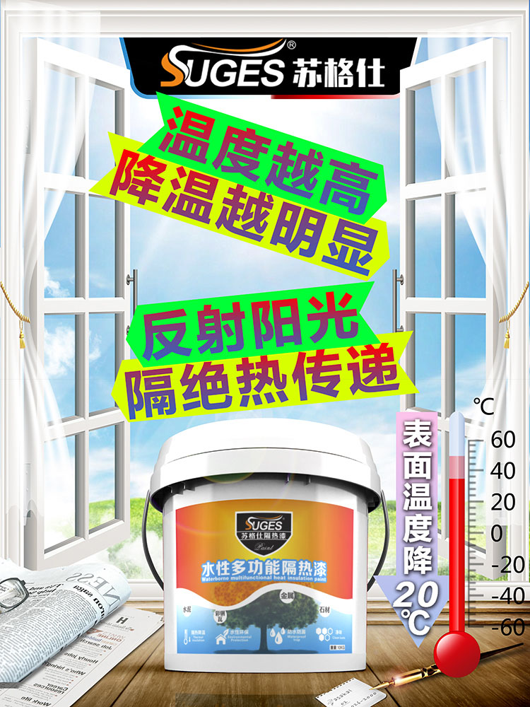 Thermal insulation paint Water-based sunscreen paint Cement roof insulation material Factory color steel tile roof roof insulation coating