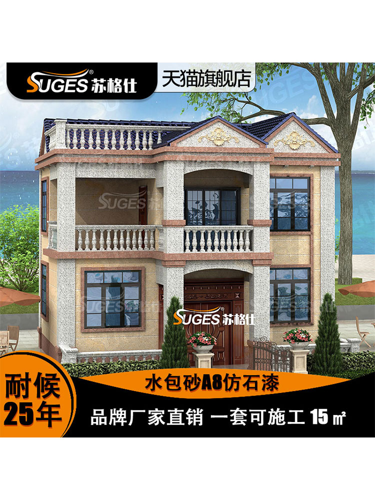 Colorful water bag sand imitation stone paint water bag water outer wall marble paint real stone paint waterproof villa stone paint paint