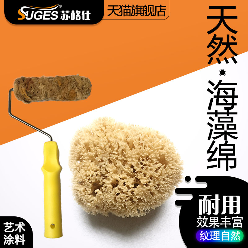 Greece Mediterranean sea seaweed cotton art paint roller suitable for all kinds of paint three-color pearlescent tools