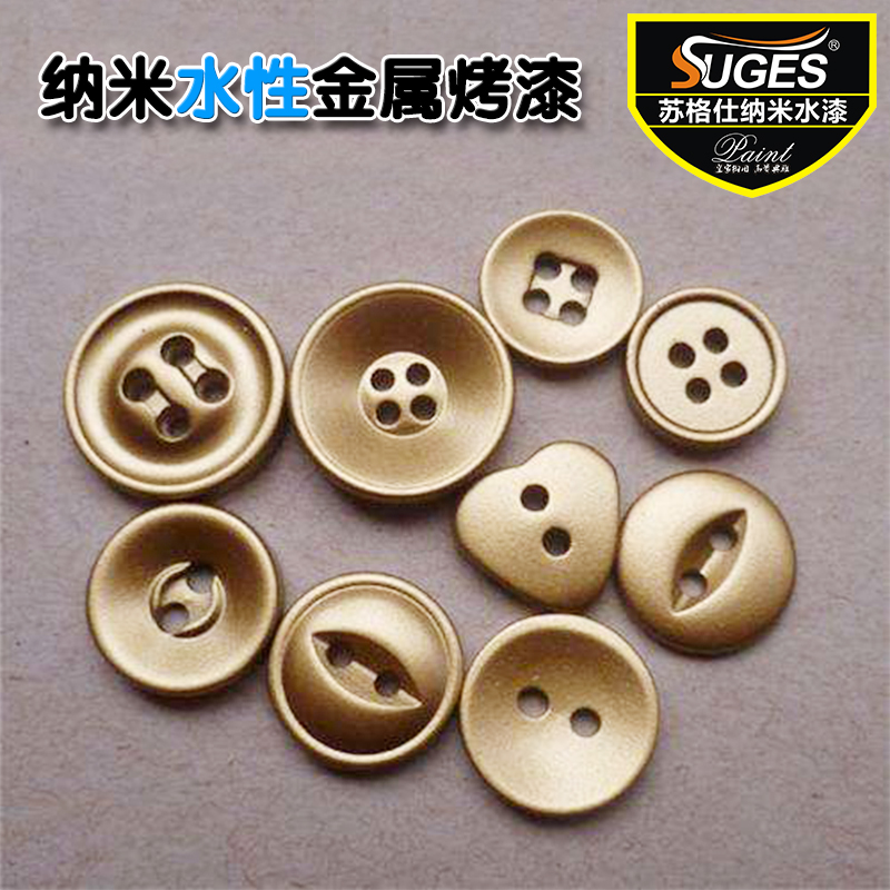 Suge Shi water-based metal paint Aluminum alloy zinc alloy car wheel baking paint Button hardware accessories Self-drying paint