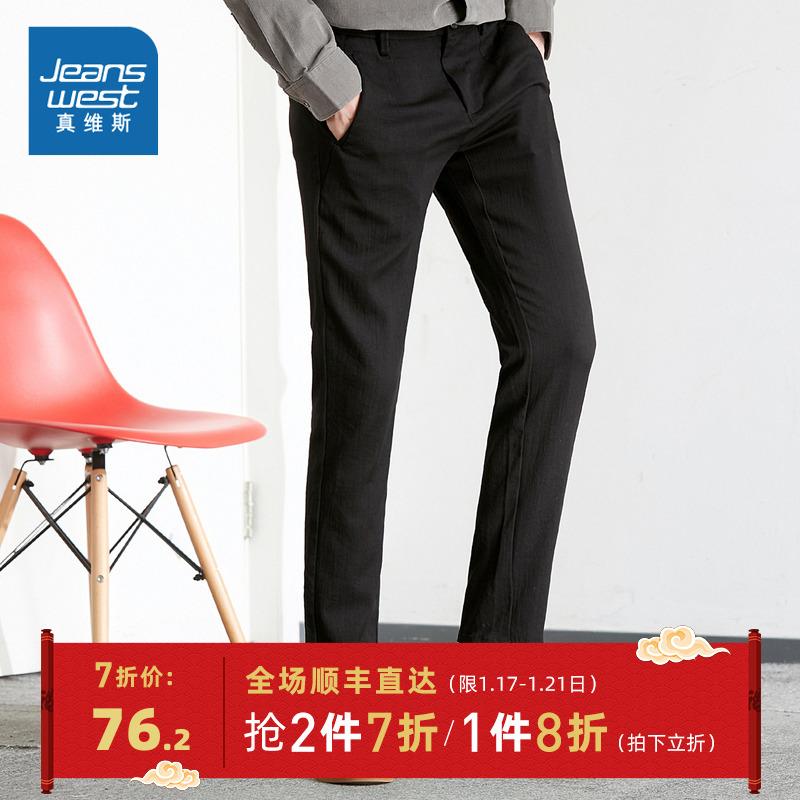 真维斯潮流休闲裤2019秋季新款青少年韩版男士裤子修身舒适长纯色