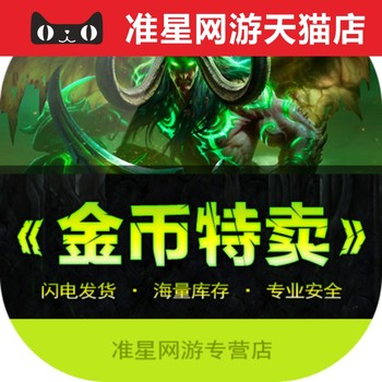 World of Warcraft gold Darrowmere / free area of ​​a wind / Ionar / cold winter league 5000 gold 2.0 yuan