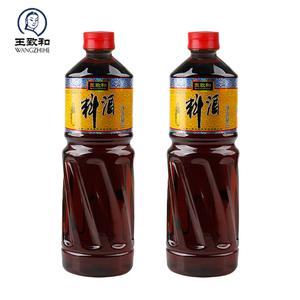 王致和塑瓶精制料酒1L*2瓶调味去腥去膻