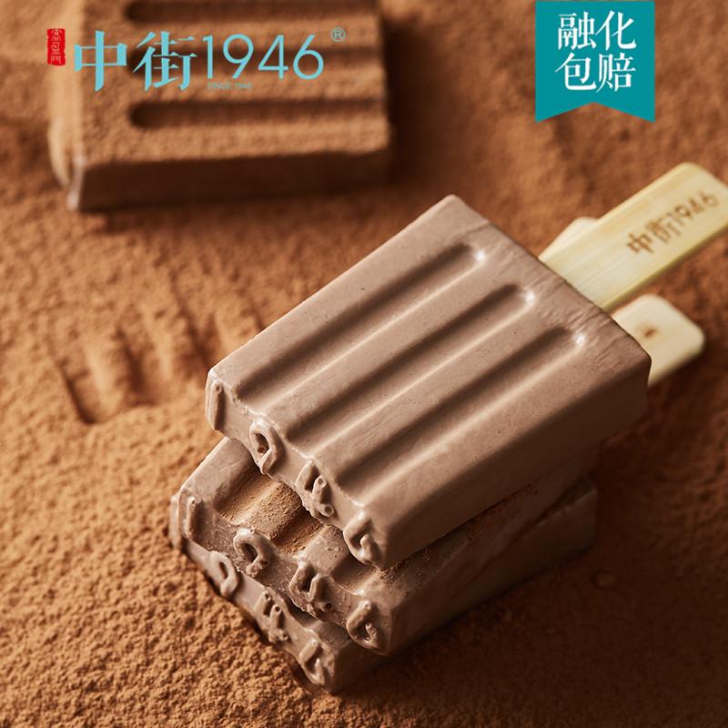 中街雪糕巧克力系列10支装冰淇淋