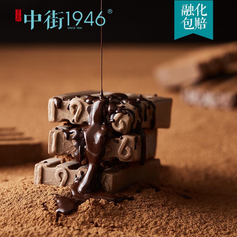 70年老字号,先苦后甜,比利时进口黑巧:10支 中街1946 巧克力系列冰淇淋雪糕