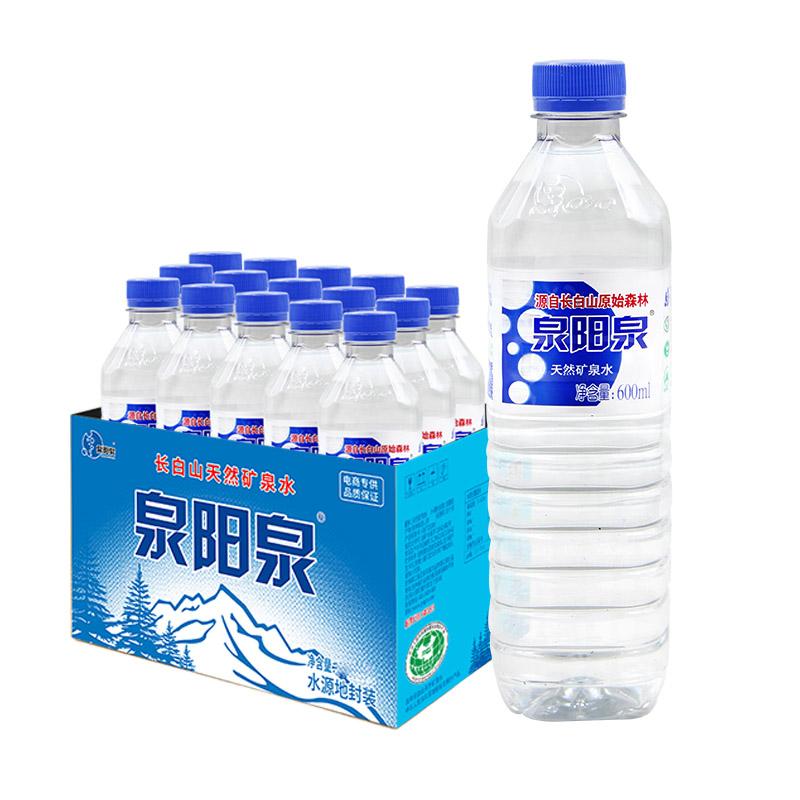 4.9分,2000米深循環地下水:600mlx15瓶 泉陽泉 長白山天然弱堿性礦泉水