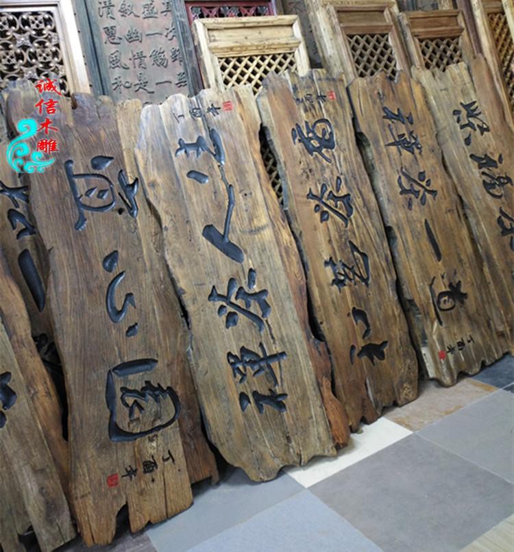 老榆木异形风化门板牌匾实木仿古门头匾额户外木质招牌刻字定制