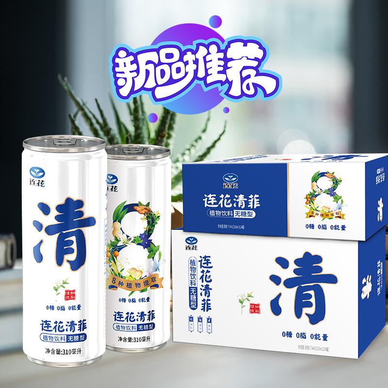 0糖0脂:以岭 无糖型 连花清菲植物饮料 310mlx24罐