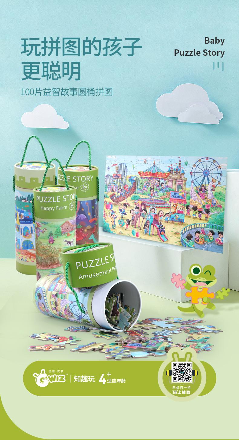 GWIZ 恐龙乐园 儿童益智拼图 100片拼版礼盒 天猫优惠券折后¥23包邮(¥78-55)