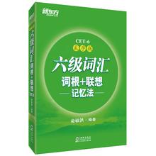 【新东方官方旗舰店】全新版六级词汇词根