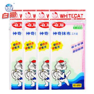 白猫神奇抹布(30cm*30cm)12块