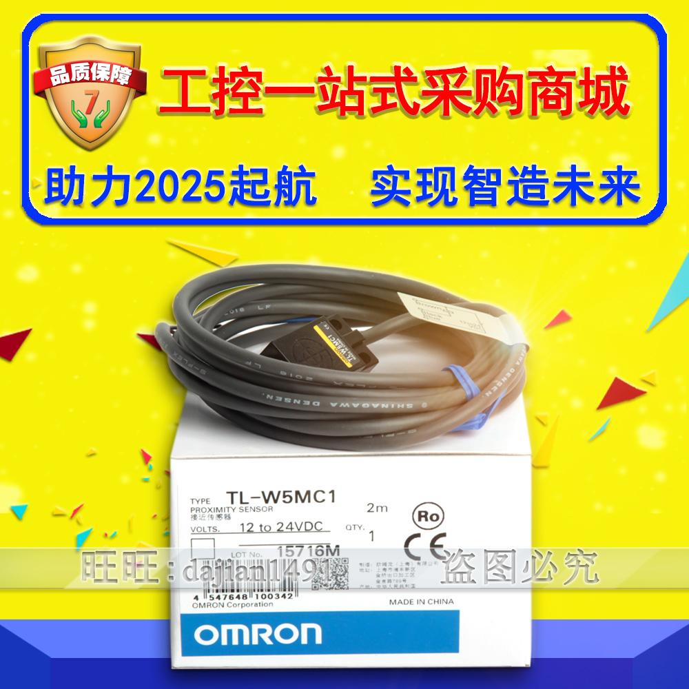 全新原装欧姆龙TL-W3MC1 TL-W5MC1 TL-N5ME1 TL-Q2MC1 N20MD1 2M