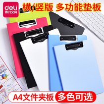 Deli a4 folder plate clip Custom multi-color student-specific horizontal plate pad writing splint Student paper menu clip Multi-functional stationery vertical plate writing board Office supplies splint pad