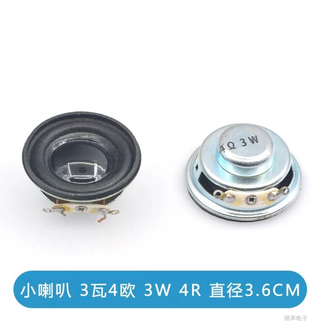 1寸36mm喇叭全频内磁配件4喇叭3瓦4R3W小音箱圆形扬声器diy欧姆