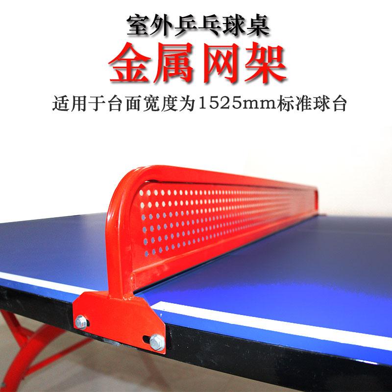 Двойной облако настольный теннис сетка на открытом воздухе железная сетка полка SMC настольный теннис стол металл чистый воды грязь таблицы сетка красный