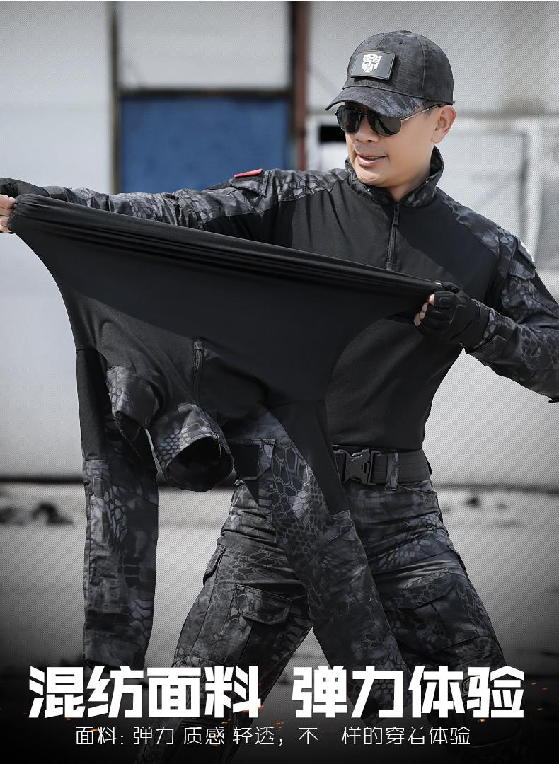 户外蛙服特种兵蟒纹迷彩服军训服CS战术作战作训服军迷军装套装男商品详情图