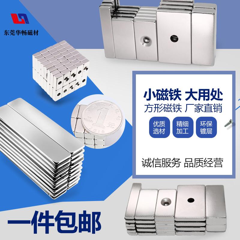 磁铁 方形磁铁强磁打孔磁铁沉孔磁铁圆形磁铁钕铁硼强磁磁环