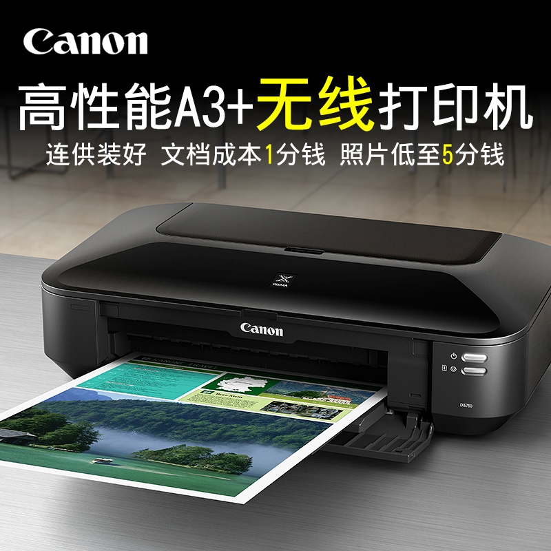 Canon IX6880 Wireless Color Inkjet a3 photo printer with office commercial  high speed for 6580 thick paper CAD stickers cover striping paper business