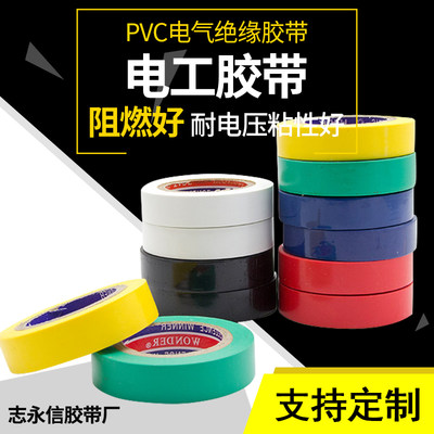 Electrical tape electric insulation waterproof tape lead-free black PVC leak-proof electric flame retraction