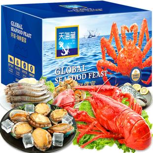 【天海藏】龙虾鲍鱼海鲜大礼包7斤