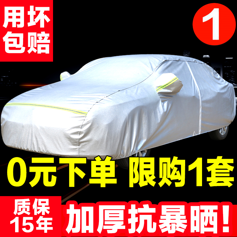 Volkswagen Lang Yi Teng Polaroid automobile clothing hood sunscreen rainproof insulation car sleeve shading dustproof thick general