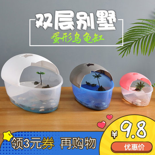 Turtle cylinder with suncake home villa creative plastic small tortoise breeding box water land landscaping turtle cylinder cover