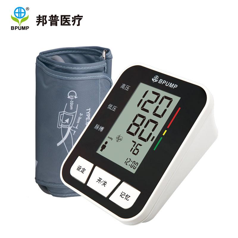 邦普电子血压计家用血压测量仪上臂式全自动高精准血压测量计医用[优惠70元包邮]