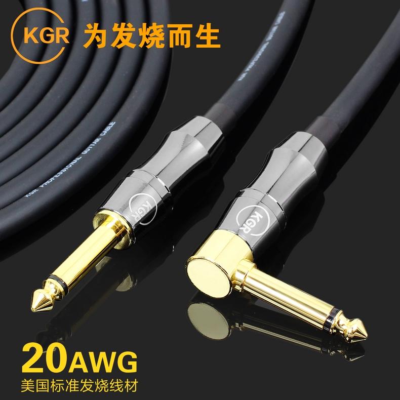 Оригинал KGR гитарный кабель электрогитара проволока клавиатура полка барабан звук частота линия без Экран шумоподавления