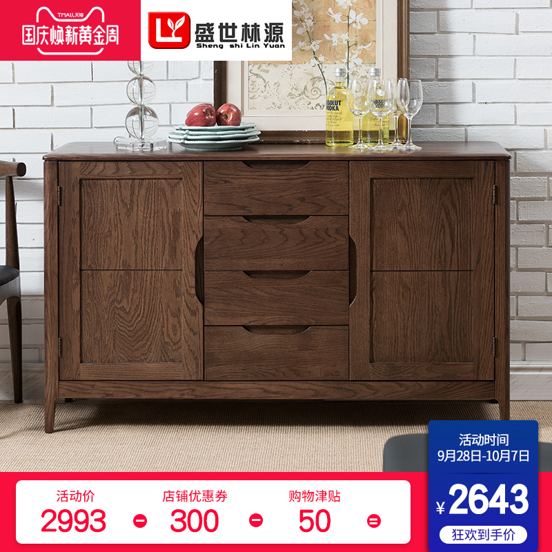 盛世林源餐邊柜餐柜碗柜邊柜純實木簡約現代餐邊柜進口紅橡木家具