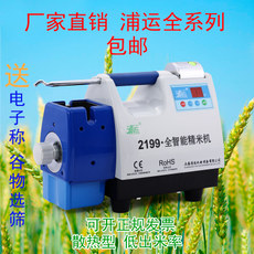 Precision rice machine parts 2099 Shanghai Qingpu oasis puyun Xiba Huachang small rice automatic inspection 2199