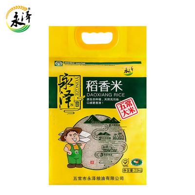 东北五常大米稻花香米2.5kg