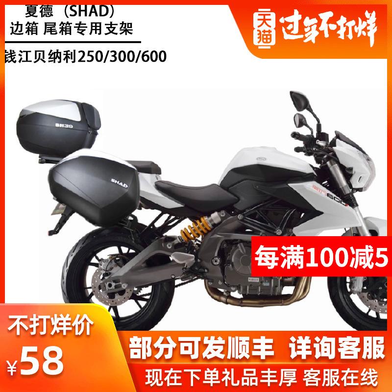 Thích hợp cho Huanglong 300 Huanglong BN600 nhỏ Huanglong 250 hộp đuôi giá SHAD Bóng râm bên khung hộp thân cây - Xe gắn máy phía sau hộp