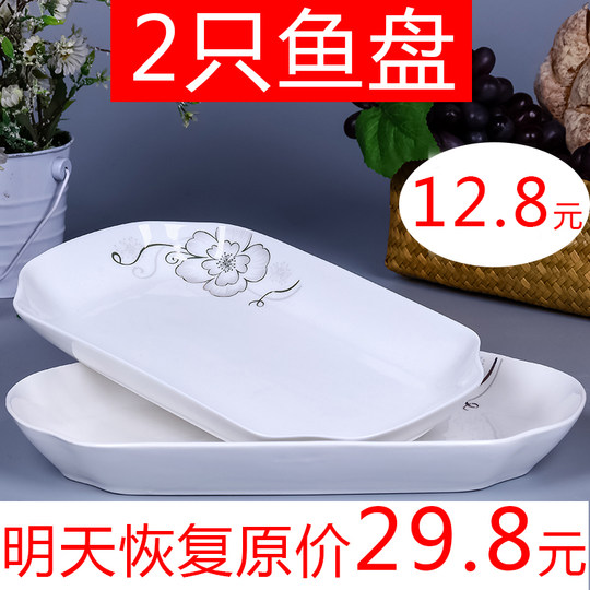 2 Pack ceramic specials above if you order is no shipping home oversized rectangular fish dish Steamed dish fish plate microwave tableware