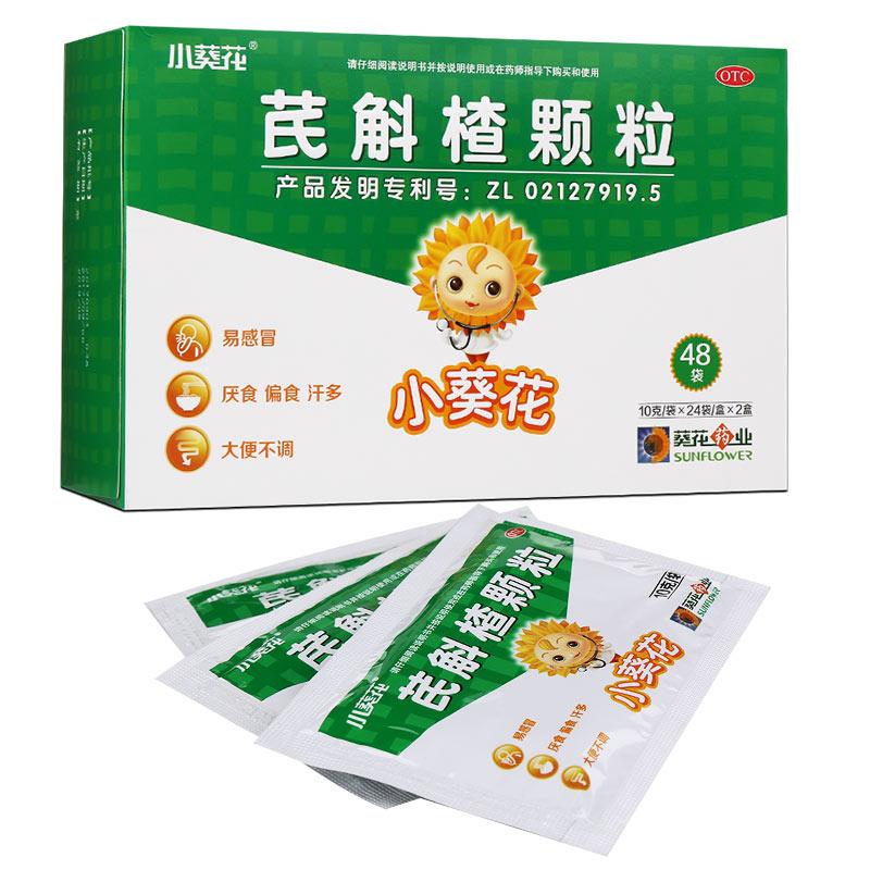 小葵花芪斛楂颗粒48袋小宝宝脾胃调理儿童虚弱厌食偏食汗多易感冒