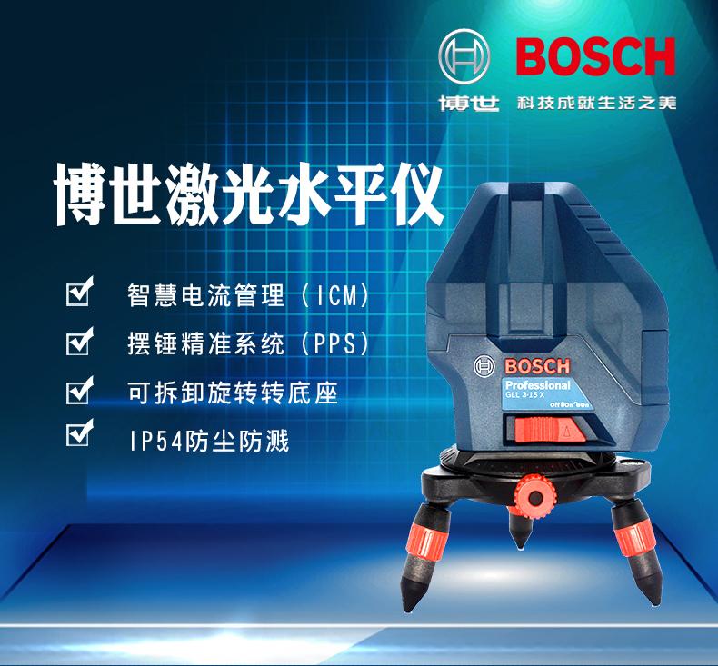博世5线激光水平仪