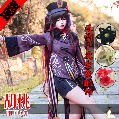 taobao agent Original God Walnut COS clothing Wang Shengtang Hall Master Hu C clothing cosplay men's and women's clothing game clothes full set of spot