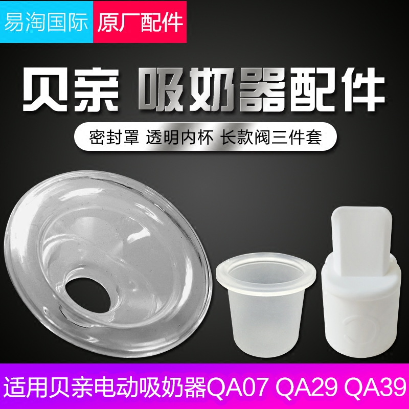 Bay-friendly electric breast pump QA29/39/30 breast pump accessories transparent inner cup duck mouth valve sealhood horn