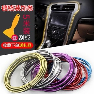 Automotive interior trim line slit common control means in the night decorative bright chrome modified car dashboard door bar
