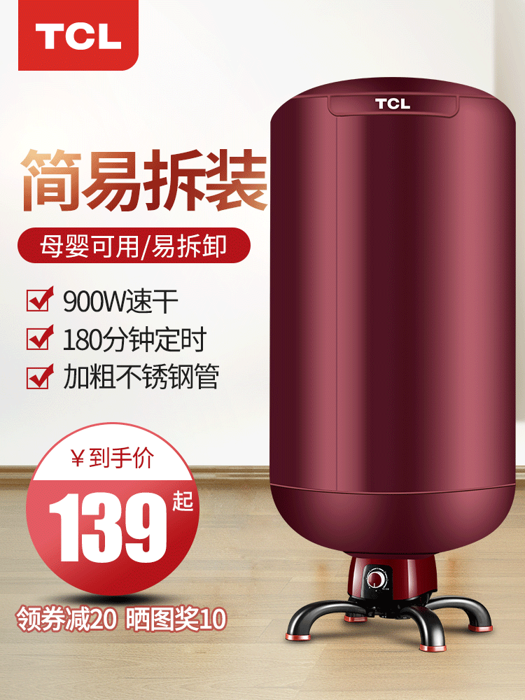 TCL drying machine household clothes dry clothes dryer round baby warm clothes hangers small dryer quick-drying clothes