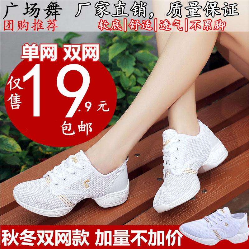 Hui Wei giày khiêu vũ phụ nữ mùa xuân và mùa hè mới đáy mềm lưới thoáng khí của phụ nữ giày khiêu vũ vuông thủy thủ nhảy múa giày