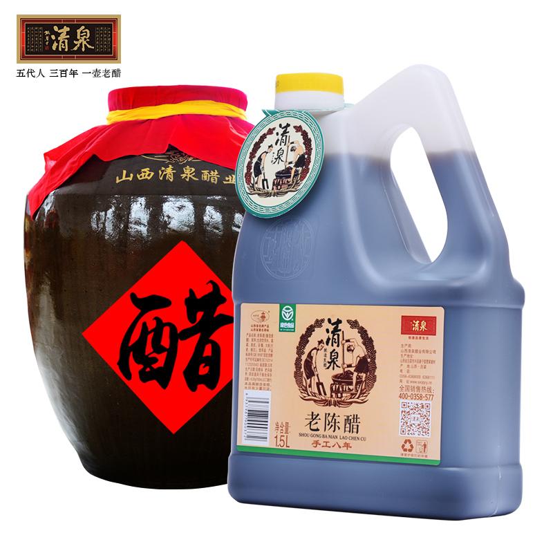 山西特产老陈醋手工①八年特制6度1500ml壶装无添加纯粮酿造香醋