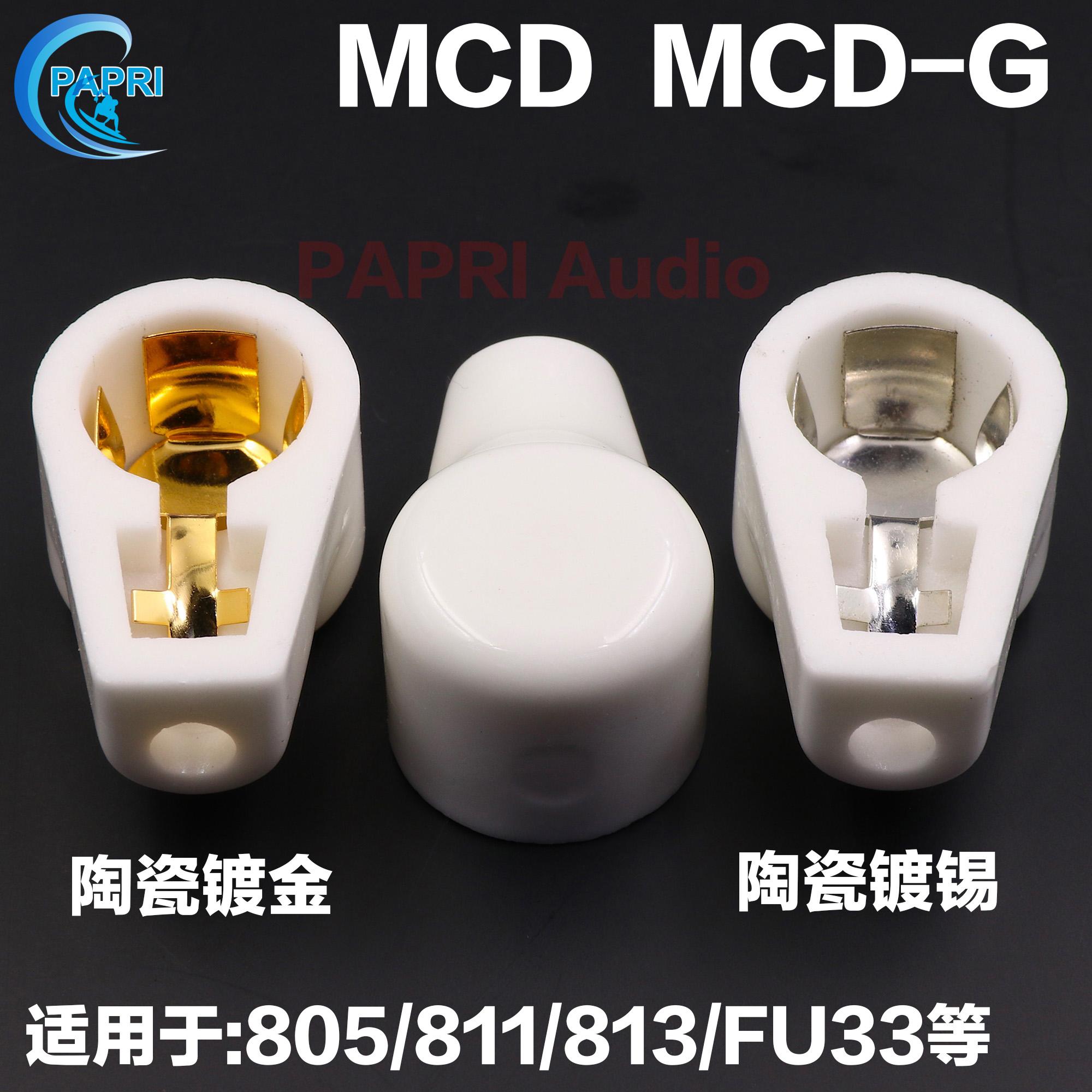 全新陶瓷电子管帽MCD-G镀金磷铜导体MCD镀锡高压电子管帽陶瓷屏蔽帽811/845/805/813/FD422/FU33等真空管现货