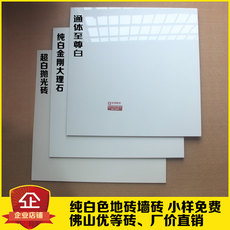 Ultra-white pure white tile 800x800 polished glass brick UV printwhite tile floor microcrystalline background wall