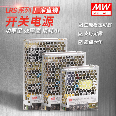 LRS Mingwei 220-turn 24V / 12V DC DC15V switching power supply 50/100/150/350 transformer NES