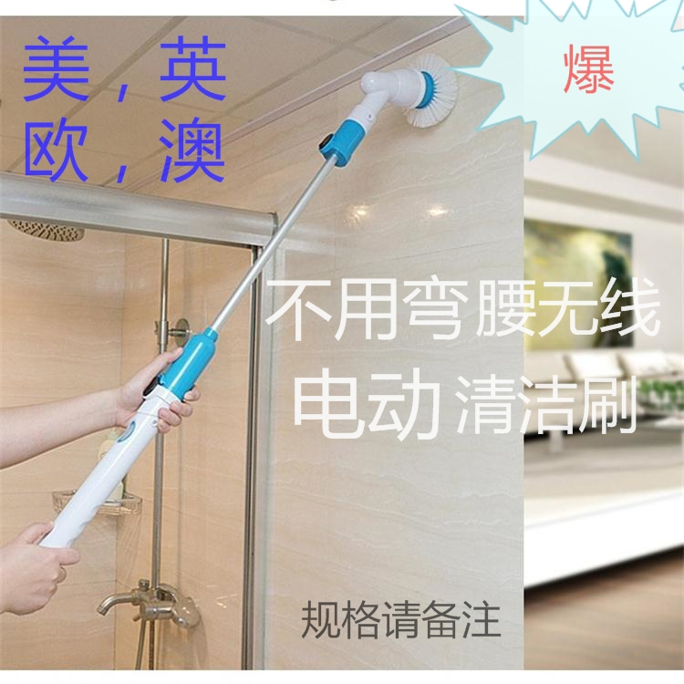 无线充电式电动清洁刷浴缸马桶清洗刷自动旋转拖把长柄伸缩防水
