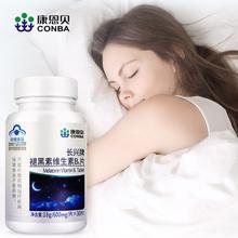 【康恩贝】改善睡眠褪黑素维生素b6