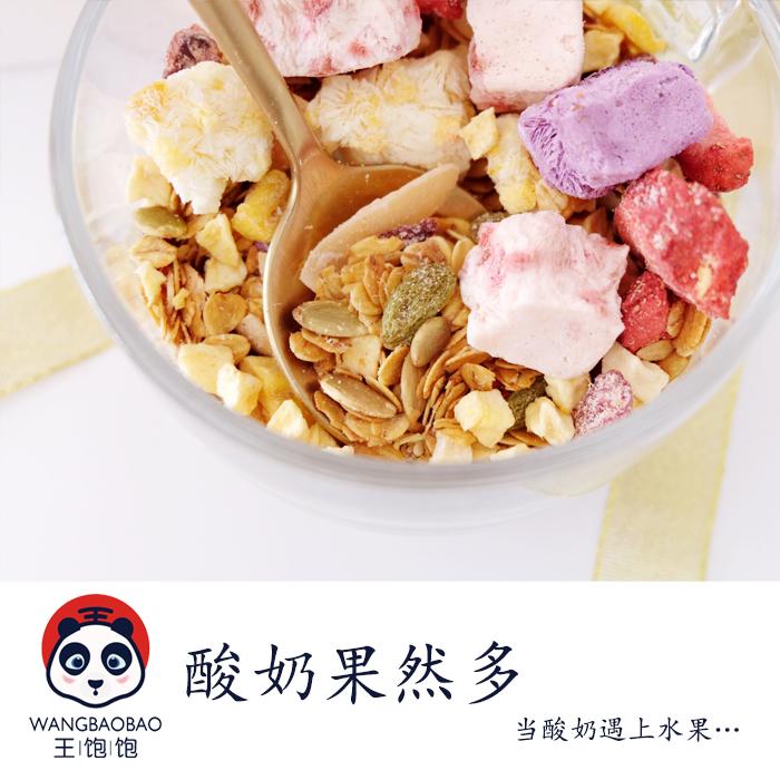 【王饱饱】-酸奶果然多手工Granola烘焙即食麦片 400g包邮