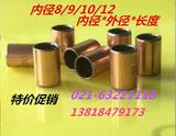 Composite bearing bush / SF1 of oil-free / copper sleeve / hub / bearing-lubricating oil from an inner diameter 8/9/10/12