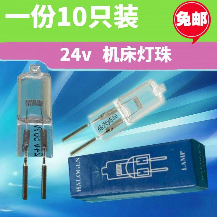 灯泡灯泡插脚灯珠G5.324v20w35w50w卤素灯珠卤钨灯小机床插泡